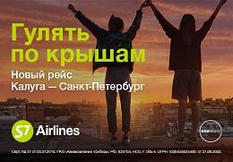 Калуга-Санкт-Петербург